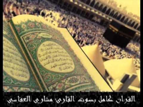 سورة يس للشيخ مشاري العفاسي .. Mishary Alafasy Surat Yasin video