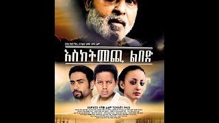 2015 -New Ethiopian Amharic Movie  Trailer - Esktmechi Libed እስክትመጪ ልበድ By AddisMovies