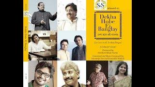 Dekha Hobe Ei Banglay | Audio Jukebox |  Rashid Khan | Sourendro Soumyojit