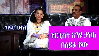 አንጋፋዋ አርቲስት እንየ ታከለ - Eniye Takele  On Seifu Fantahun Show - Part 2