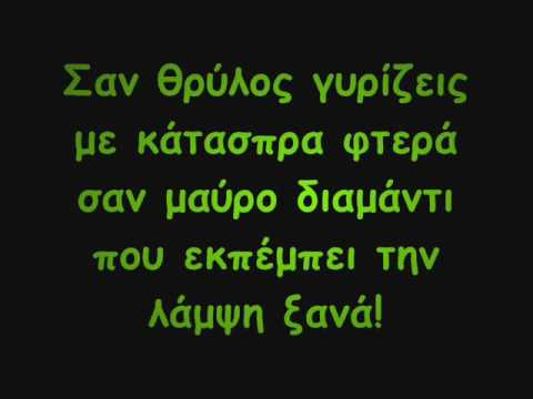 Olympiakos Lefkosias Anthem lyrics video