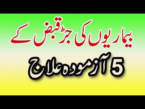 Qabz Ke 5 Asan Ilaj - Constipation Treatment In Urdu - Qabz Ka Ilaj In Hindi/Urdu