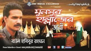 Baul Habibur Rahman ( Monsur Hallaj) BANGLA JARI PALA GAAN