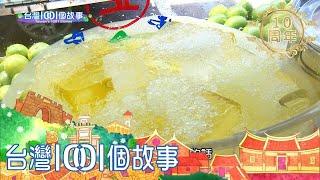 懷舊大腳桶檸檬汁 高雄街頭熱賣半世紀-台灣1001個故事