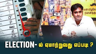 Election -ல் ஏமாற்றுவது எப்படி ? | LMES