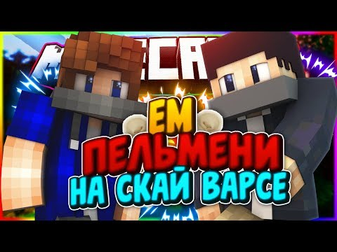 ЕДИМ ПЕЛЬМЕНИ НА СКАЙ ВАРСЕ  [Sky Wars Hypixel Mini-Game]
