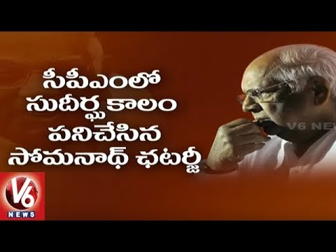 Somnath Chatterjee's Body To Be Donated To Medical College For Research | V6 News