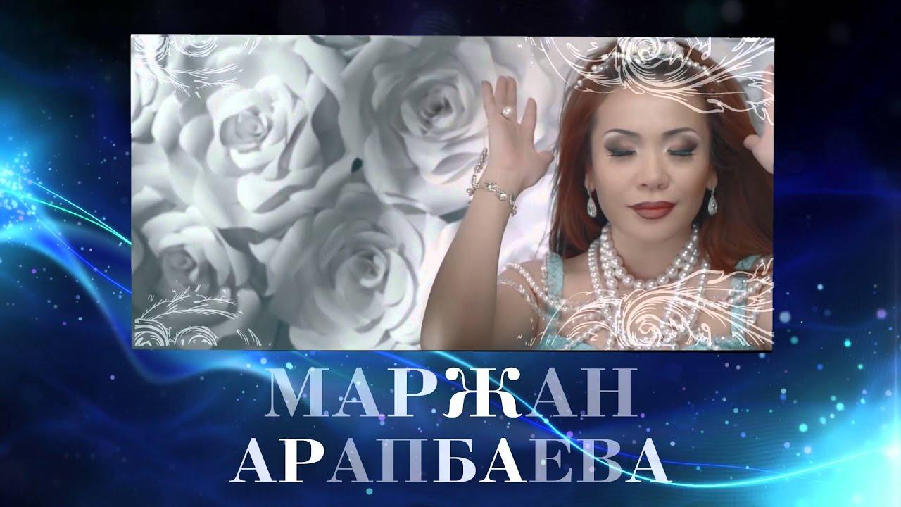 Маржан арапбаева без макияжа
