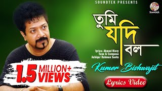 Kumar Bishwajit - Tumi Jodi Bolo | তুমি যদি বল | Lyrics Video | Bangla Hit Song | Soundtek