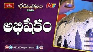 కోటి లింగేశ్వరునికి సుగంధ ధ్వర్యాలతో అభిషేకం | Koti Deepotsavam 11th Day | NTV