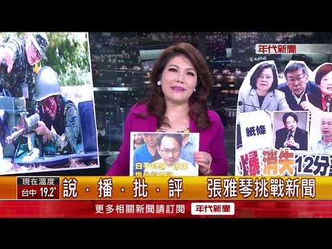 台灣-張雅琴挑戰新聞-20181213