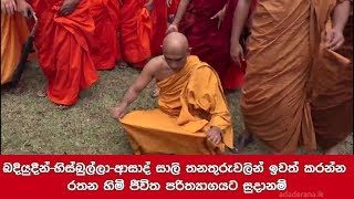 Athuraliye Rathana Thero goes on hunger strike