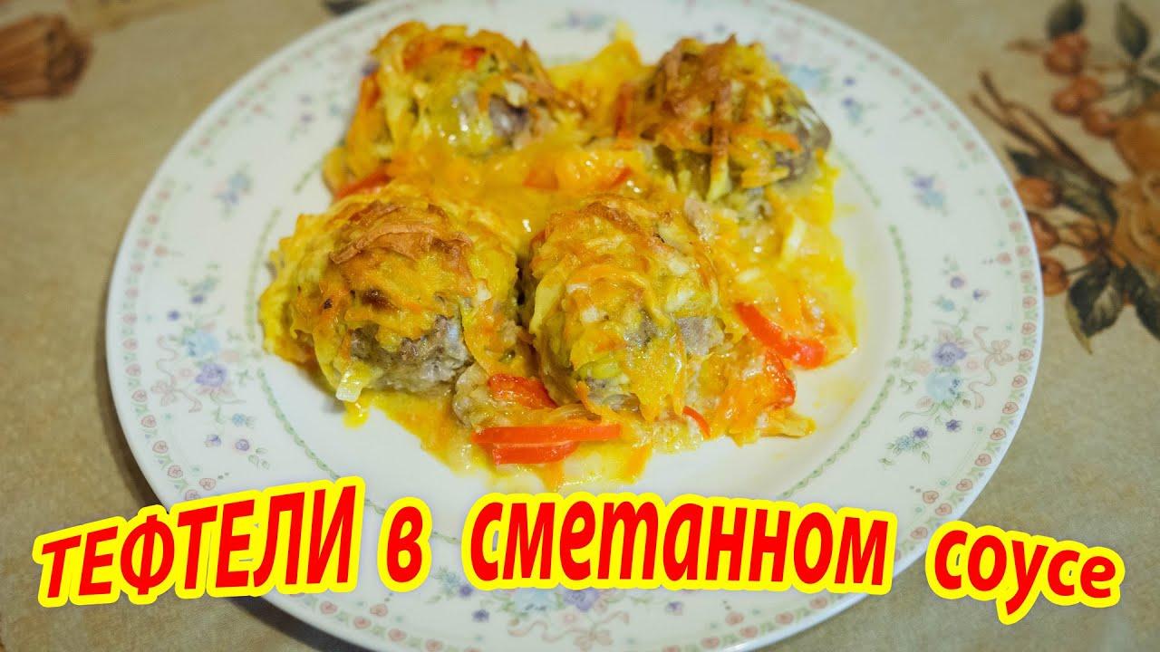 Тефтели в сметанном соусе в духовке с картошкой в духовке рецепт