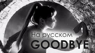 TAIYO (타이요) - Goodbye [russian 2ne1 Cover] + Acapella
