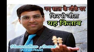 Viswanathan Anand ने विश्व रैपिड शतरंज चैंपियनशिप जीत ली..