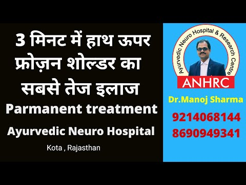 Frozen shoulder treatment only 3 minutes by dr.manoj sharma.