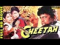 Cheetah (1994) | Mithun Chakraborty | Ashwini Bhave | Shikha Swaroop | Prem Chopra | Full HD Movie