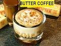ഇതുപോലെ ഒരു കാപ്പി കുടിച്ചിട്ടുണ്ടാവില്ല ബട്ടർ കോഫി || BUTTER COFFEE