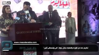 مصر العربية | تكريم عدد من الوزراء والسفراء بحفل جوائز