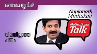 വിലയില്ലാത്ത പണം Worthless Cash Motivational talk by Gopinath Muthukad