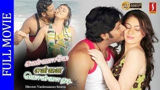 Kannale Ennai Kollathadi Tamil Full Movie | New Tamil Online Movie | Naga Siddharth |Ekta | HD 1080