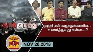 (20/11/2018) Ayutha Ezhuthu : Discussion on Thanthi TV Opinion Poll   Thanthi TV