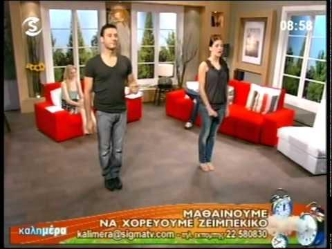 Hasapiko & Zeibekiko basic steps by Shakallis - Sigma 25.05.11.avi