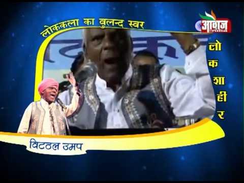 Documentary on Lokshahir Vitthal Umap
