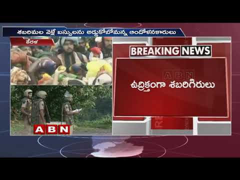 Sabarimala row : Bandh In Kerala After Police Held Hindu Woman Leader | ABN Telugu