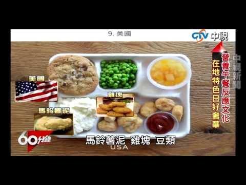 台灣-60分鐘-20150530 1/4 營養午餐只能這樣?