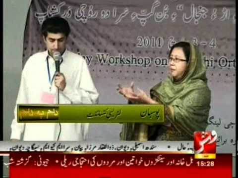 Dem Pa Dem ( Vsh News ) Balochi Language Ki Taraqi Aur Orthography Part 2 Of 4 video