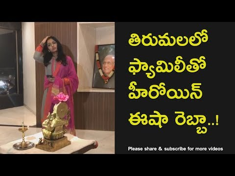 Telugu Actress funny comments with media people at Tirumala exclusive video