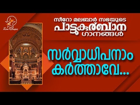 Sarvadhipanam Karthave, Pattu Kurbana, Wilson Piravom, Jino Kunnumpurath, Zion Classics video