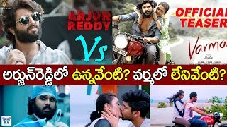 Arjun Reddy Vs Varma Movie | Arjun Reddy Tamil Remake Movie Varma 2018 | Dhruv Vikram | Megha | Bala