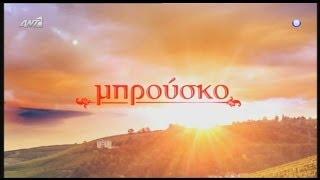 """Βαθύ ποτάμι - Μ.Τζουγανάκης  (""""Μπρούσκο"""" soundtrack - Επεισόδιο 36)"""