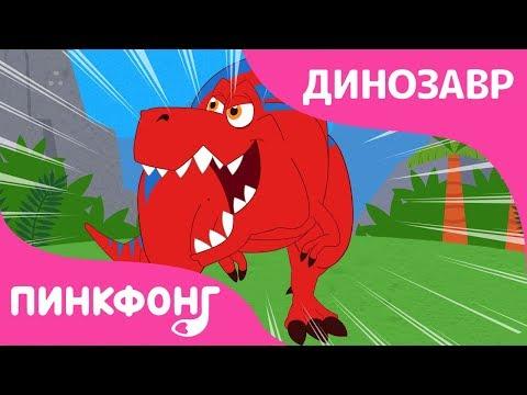 Тираннозавр Рекс! | Песни про Динозавров | Пинкфонг Песни для Детей