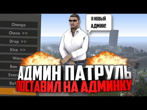ПОСТАВИЛ ГОСНИКА НА АДМИНКУ - АДМИН ПАТРУЛЬ (GTA SAMP)