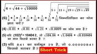 Math Short Tricks |Simplification Part 2 |For Railway Group D, Alp, Technician |RPF |UP Police |