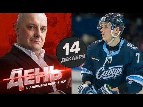 Шумаков вернется в Россию. Где он будет играть? День с Алексеем Шевченко 14 декабря