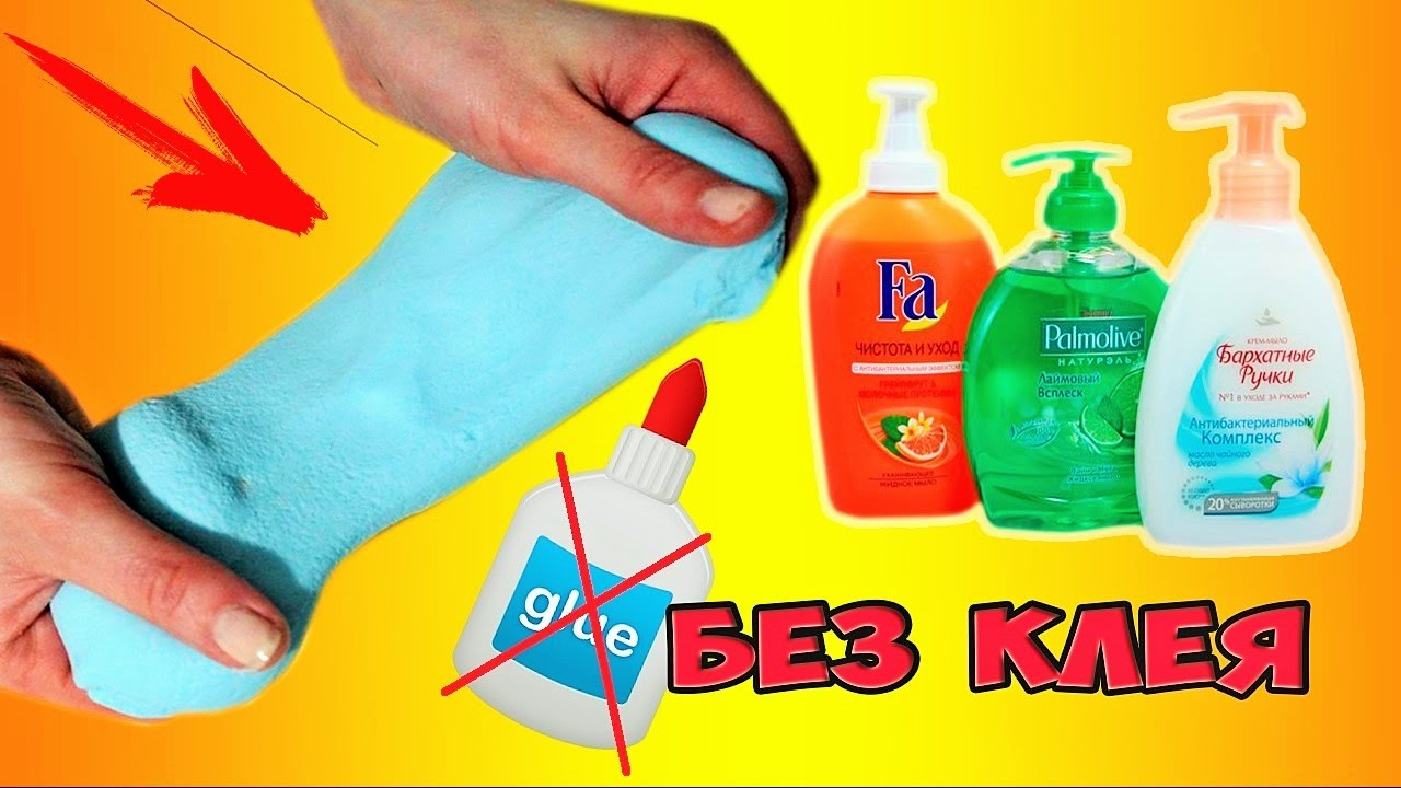 Как сделать лизуна из клея и шампуня