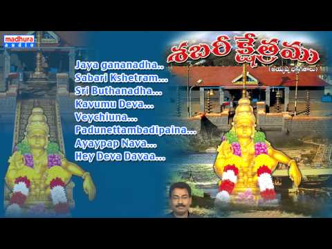 Sabari Kshetramu Devotional Album Full Songs