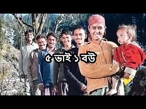 রহস্যময় ভারত। ভারতের রহস্যময় ও অদ্ভুত স্থান। Mysterious places of INDIA in Bangla