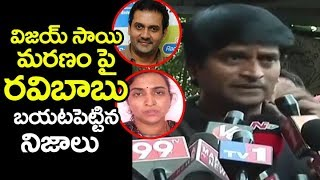Director RAVI BABU about Vijay Sai | Comedian Vijay Sai Case | Latest Telugu News | Filmylooks