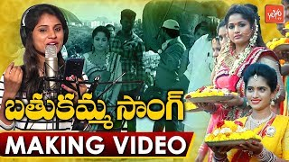 Bathukamma Song 2018 Making Video | Madhavi Latha | Singer Varam