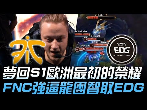 FNC vs EDG 夢回S1歐洲最初的榮耀 FNC強逼龍團智取EDG!Game4   2018 S8世界賽 - 八強淘汰賽