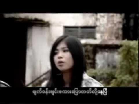 Aung La & May Thu - D Atine Lay Pal Chit Nay Mal