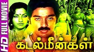 Kadal - Tamil Full Movies | Kadal Meengal | Kamal Haasan [Tamil Movies Full Movie New Releases Coming]
