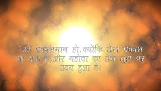 HAPPY NEW YEAR-2018 (Gospel-Bible message in Hindi)
