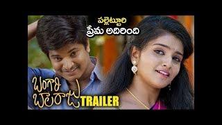 Bangari Balaraju Telugu Movie Trailer || Child Artist Karunya's Bangari Balaraju Trailer