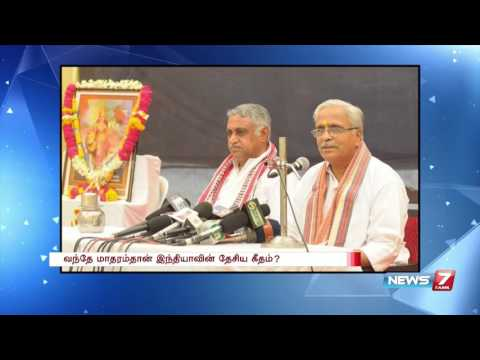 'Vande Mataram' real national anthem: RSS leader Bhaiyyaji Joshi | News7 Tamil